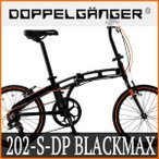 折り畳み自転車 ドッぺルギャンガー 20インチアルミ折りたたみ自転車7段変速付 202-S-DP  (DOPPELGANGER 202−S-DP blackmax besten dank) 折畳み自転車