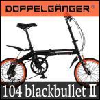 折り畳み自転車 ドッぺルギャンガー 16インチアルミ折りたたみ自転車6段変速付 104 ブラックバレット II (BK/OR) (DOPPELGANGER 104-DP blackbullet II)