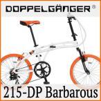 折り畳み自転車 ドッぺルギャンガー 20インチアルミ折りたたみ自転車7段変速付 215 バーバラス (DOPPELGANGER 215-DP Barbarous) 折畳み自転車