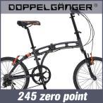 折り畳み自転車 ドッぺルギャンガー 20インチアルミサスペンション付き折りたたみ自転車7段変速付 245 ゼロポイント (DOPPELGANGER 245 zero point)