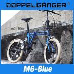 ショッピング折りたたみ自転車 折り畳み自転車 ドッぺルギャンガー 20インチ折りたたみ自転車7段変速付 M6 (ブルー) (DOPPELGANGER M6) 折畳み自転車