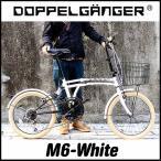 折り畳み自転車 ドッぺルギャンガー 20インチ折りたたみ自転車7段変速付 M6 (ホワイト) (DOPPELGANGER M6) 折畳み自転車