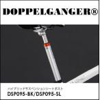 DOPPELGANGER 自転車用 ハイブリッドサスペンションシートポスト DSP095-SL/代引不可