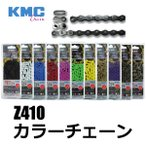 KMC Z410 カラー チェーン