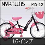 子供用自転車 16インチ マイパラスMD