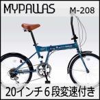 折り畳み自転車 20インチ6段変速付き折りたたみ自転車 マイパラスM-208  (オーシャン) (MYPALLAS M-208) 折畳み自転車