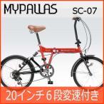ヨーロピアンテイストの折畳自転車