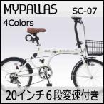 折り畳み自転車 20インチ6段変速リアサス付き折りたたみ自転車 マイパラスSC-07 PLUS (MYPALLAS SC-07 PLUS) 折畳み自転車
