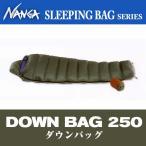 寝袋 シュラフ ナンガ ダウンバッグ 250 / NANGA DOWN BAG 250 レギュラーサイズ