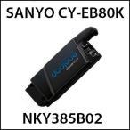 サンヨー/SANYO リチウムイオン電池 エナクル SPA専用 バッテリー/CY-EB80K (送料無料)【パナソニック品番NKY385B02】