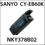サンヨー/SANYO リチウムイオン電池 エナクル SPA専用 バッテリー/CY-EB60K (送料無料)【パナソニック品番NKY378B02】