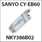 サンヨー/SANYO リチウムイオン電池 エナクル SPA専用 バッテリー/CY-EB60 (送料無料)【パナソニック品番NKY386B02】