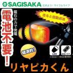 SAGISAKA(サギサカ) リヤピカくん 41850