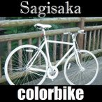 ピストバイクブランド自転車