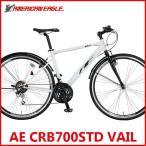 クロスバイク アメリカンイーグル AE CRB700STD VAIL (ホワイト) 3423 AMERICAN EAGLE CRB 700 STD ベイル サギサカ SAGISAKA