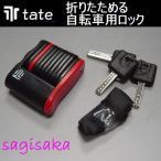 サギサカ/TATE 折りたためる自転車ロック(43611)bk/red