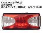SAGISAKA(サギサカ) 方向指示器 流れるウインカー機能&テールライト 73401