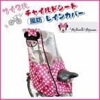 自転車用カバー シキシマ リアシートカバー (ミニーマウス) ヘッドレスト付後ろ子供のせ用 風防レインカバー