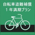 自転車盗難補償 1年満期 5,000円-50万円プラン【自転車と同時購入のみ申込可能】※補償料は別途お知らせ、100円ではございません※【防犯登録の加入が必須】