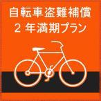 自転車盗難補償 2年満期 5,000円-50万円プラン【自転車と同時購入のみ申込可能】※補償料は別途お知らせ、100円ではございません※【防犯登録の加入が必須】