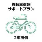 自転車盗難サポートプラン 2年補償 1万円-200万円 ※補償料は別途お知らせ、100円ではございません※【防犯登録の加入が必須】
