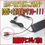 100V→12V変換ACアダプター5ALEDテープが家庭用コンセントで使えます♪インジケーターランプ付【あすつく対応】テープ型 ワニクリップ付きなので