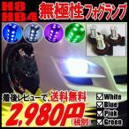 フォグランプ 後付け 汎用 フォグランプ HB4 H8 LEDフォグランプ 18発 5050SMD LEDフォグランプ 白 ホワイト 青 ブルー 緑 グリーン 桃 ピンク あすつく対応