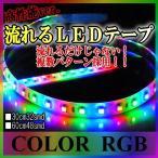 LEDテープ 防水 30cm LEDテープ 流れる 車 LEDテープライト RBG フルカラー LEDテープライト 輝度 32smd 取り付け LEDライト あすつく対応