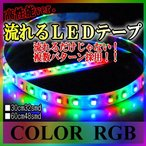 LEDテープ 防水 60cm LEDテープ 流れる 車 LEDテープライト RBG フルカラー LEDテープライト 輝度 48smd 取り付け LEDライト あすつく対応