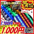 LEDテープ 防水 120cm LEDテープ 側面発光 正面発光 LEDテープライト 取り付け 車 LEDテープライト 白 青 橙 赤 緑 72smd アイライン