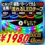 LEDテープ 流れる 60cm LEDテープ 車 防水 LEDテープライト 白 青 LEDテープライト 黄 赤 緑 RGB 輝度 48smd あすつく対応 アイライン