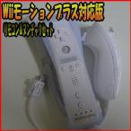 モーションプラス対応Wii専用リモコン&ヌンチャクセット!選べる4色【あすつく対応】白/青/黒/黒白