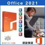 Microsoft Office Professional Plus 2021 プロダクトキー(最新 永続版) オンラインコード版 windows11、10 日本語版