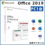 Microsoft office2019 Professional Plus マイクロソフト公式サイトからのダウンロード 正規版 再インストール  プロダクトキー 1PC 永続 ライセンス