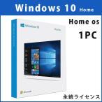Microsoft Windows 10 Home os 1PC 32bit/64bit オンラインコードアップグレード/プロダクトキー [正規版 /永続ライセンス /ダウンロード版]