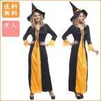 ハロウィン 衣装 レディース 大人用 大人 オレンジ魔女 ウィッチコスチューム コスプレ衣装 大人 女性 送料無料 あすつく