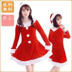 Yahoo!あだちねっとギフト店コスプレ サンタ 衣装 クリスマス レディース 大人用 かわいい3点セット かわいい系ワンピースタイプ  送料無料 あすつく