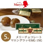 内祝い お返し ギフト 洋菓子 メリーチョコレート マロングラッセ MG-1NG 新築 引越し プチ