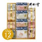 お中元 ギフト 内祝い お返し 和菓子 井桁堂 えびせんまんさい 94 送料無料