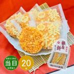 お歳暮 ギフト 内祝い お返し お菓子 米菓子 和菓子 銀座花のれん 銀座餅 005611 送料無料