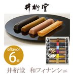 内祝い お返し ギフト お菓子 井桁堂 和フィナンシェ 0000036(369) プチ