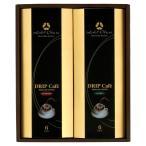 お返し 内祝い ギフト コーヒー・紅茶 ホテルオークラ ドリップコーヒー詰合せHO-20M  送料無料