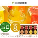 ギフト 内祝い お返し 洋菓子 ゼリー 伊藤農園 ピュアフルーツ寒天ジュレ8個セット JB-8 送料無料