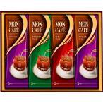 ギフト 出産祝い 内祝い お返し 飲料 コーヒー・紅茶 モンカフェ ドリップコーヒー詰合せMCS-25C 送料無料 出産内祝い お礼 お供え 香典返し