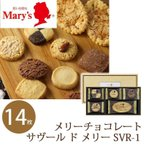 ギフト お菓子 詰め合わせ 洋菓子 メリーチョコレート サヴール ド メリーSVR-1 出産祝い 内祝い お返し 出産内祝い お礼 お供え 香典返し