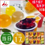お中元 お返し 内祝い ギフト 洋菓子 井村屋 クールジュレCG-30送料無料 あすつく