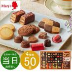 お歳暮 御歳暮 お菓子 詰め合わせ メリー 内祝 お返し 洋菓子 メリーチョコレート  ミルフィーユ MF-N 送料無料