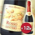 クリスマス 内祝い お返し スパークリングワイン 天使のロッソ750ml×12本  送料無料
