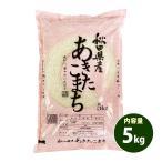 米 お米 5kg 秋田県 新米 1等米 白米か玄米 あきたこまち 5kg 平成28年産 送料無料 北海道・沖縄・一部地域を除く