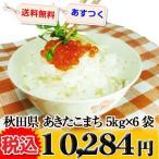 秋田県 白米 1等米 あきたこまち 白米約27kgか玄米30kg 平成25年度 ※新、消費税率8%を含む価格です。